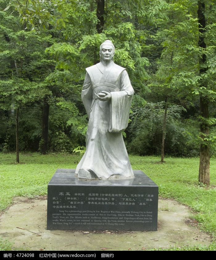 宋玉人物雕像图片