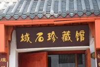 域石珍藏馆牌匾