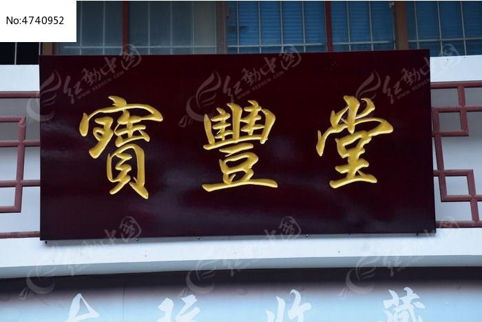 原创摄影图 艺术文化 雕刻艺术 宝丰堂牌匾图片