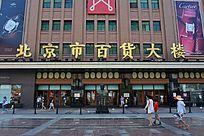 北京市百货大楼外景