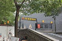 城墙根咖啡摄影图片
