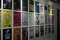挂满海报的墙壁