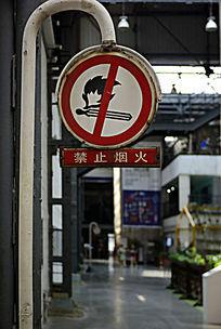 禁止烟火指示牌