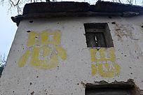 老房子上的文革遗迹