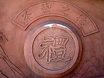 礼字的书法雕刻