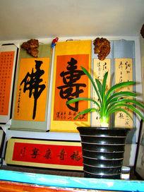 书法字佛字寿字