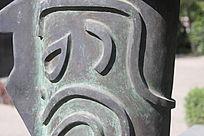 古代鼎的部分纹路图片