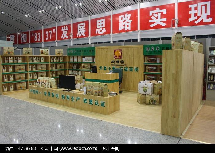 临河机场特产专卖店效果图片