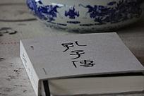 孔子传 书