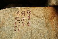 泰山白石头上的古代名家石刻