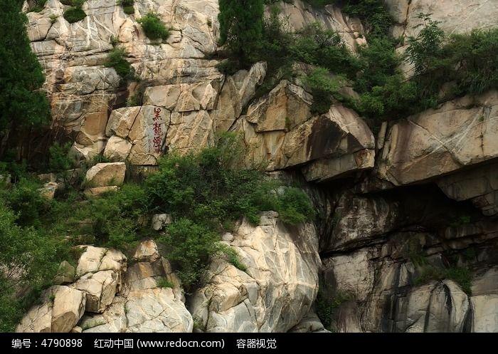 泰山黑龙潭石壁图片图片