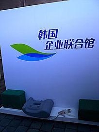 世博会韩国企业联合馆LOGO