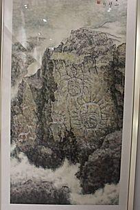 岩石壁画水墨画图片