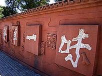 茶禅一味-雕刻墙