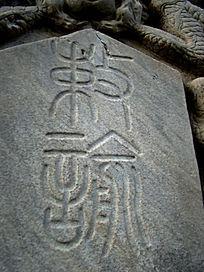 古代字体石刻