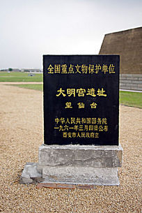 望仙台石碑
