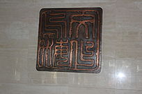 乌海市书画院刻章图