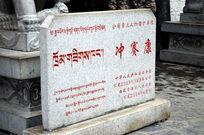 冲赛康汉藏文碑文