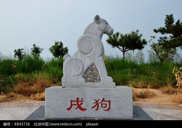 十二生肖雕塑之戍狗