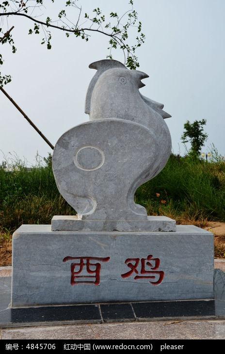 十二生肖雕塑之酉鸡