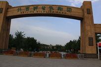 北京野生动物园大门
