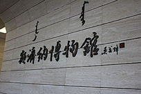 额济纳博物馆图片