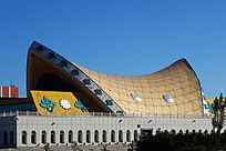 马鞍造型建筑