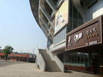 体育馆的楼梯