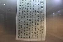 金文大篆体图片