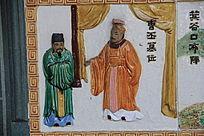 三国时期的曹丕壁画