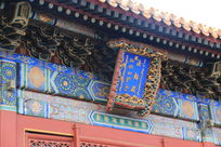 寺庙建筑法轮殿牌匾