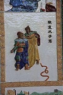 古代太子人物浮雕图