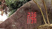 雕刻在岩石上的佛字
