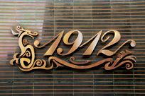 南京1912入口指示标牌