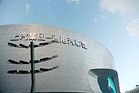 上海世博会上汽通用汽车馆