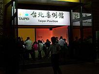 上海世博会台北案例馆入口处