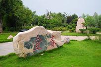 宜春园景观园林