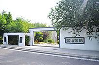 安徽皖南建筑