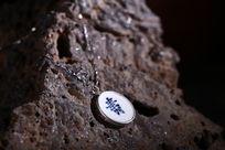 古陶瓷寿字首饰