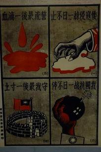 四格漫画抗战海报