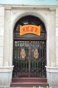 王老吉老门店