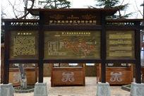 萝卜寨旅游景区导游图