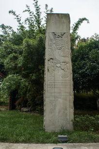 古文化石刻柱