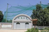 国家朱鹮自然保护区的朱鹮家园正大门