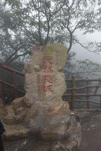 张家界天然长城石碑