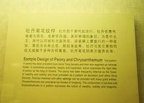 牡丹菊花纹样展示牌