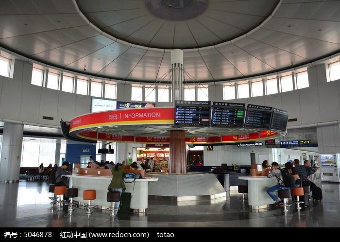 北京首都机场咨询服务台