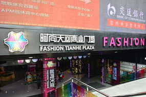 广州时尚天河地下商场入口