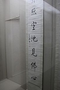 博物馆书法作品图片