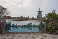 柳州园现代墙画